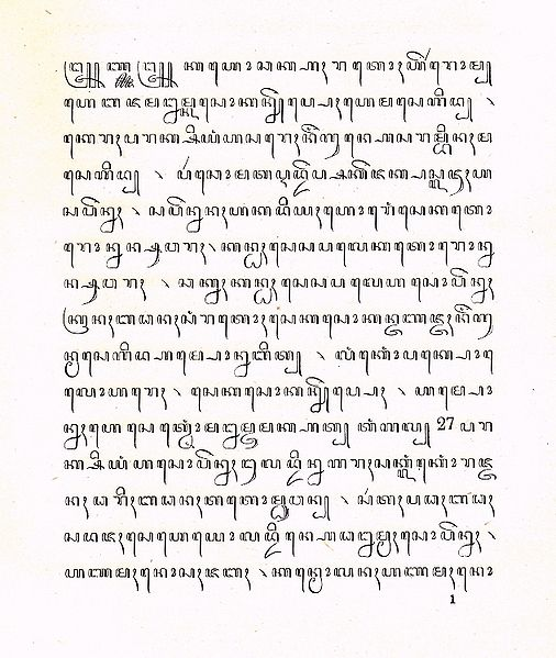 Raden_Segara_%28Madurese_in_Javanese_script-published_in_1890%29_%28cropped%29